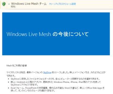Windows Live Mesh 44