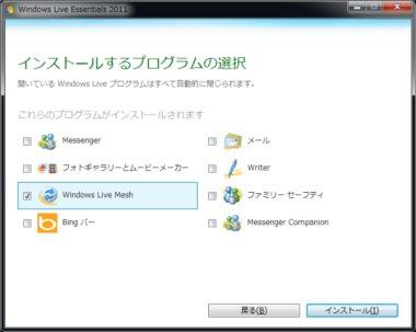 Windows Live Mesh 5