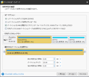 minitool-partition-wizard-053