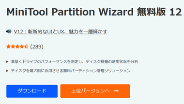 minitool-partition-wizard-12-001