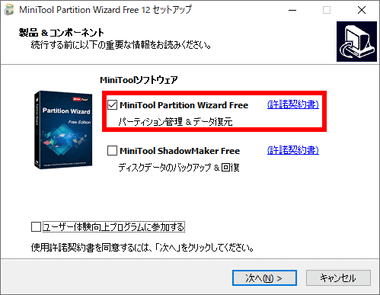 minitool-partition-wizard-12-003