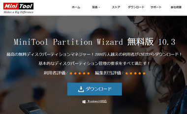 MiniTool Partition Wizard 001