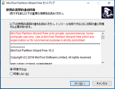 MiniTool Partition Wizard 005