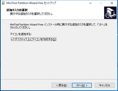 MiniTool Partition Wizard 008