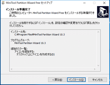 MiniTool Partition Wizard 010