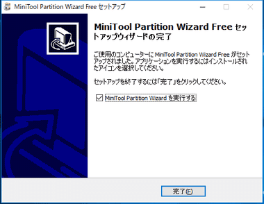 MiniTool Partition Wizard 012