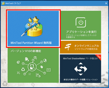 MiniTool Partition Wizard 014