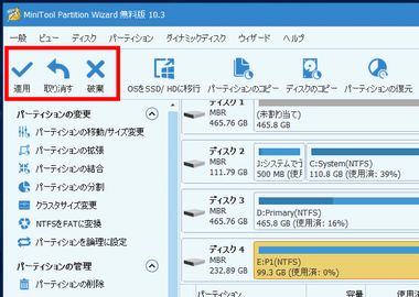 MiniTool Partition Wizard 016