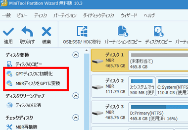 MiniTool Partition Wizard 021