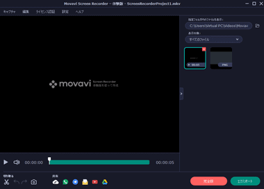 movavi-screenrecorder-035