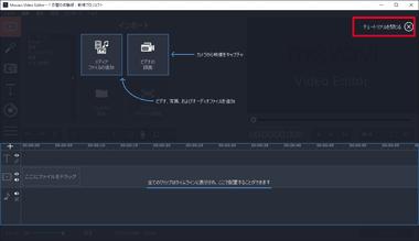 movavi-video-editor-007