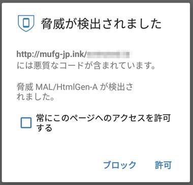 MUFG Phishing Mail 005