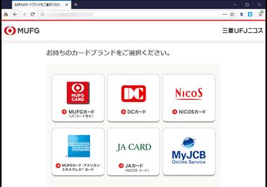 mufj-phishing010
