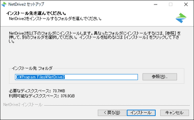 netdrive-2-055