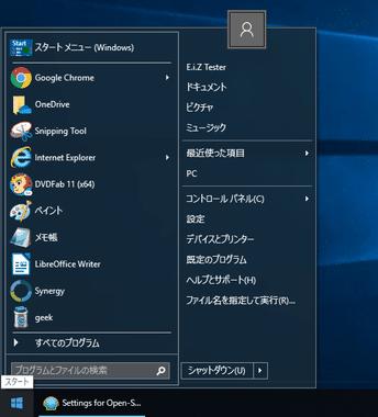 Open Shell / Classic Shell 017