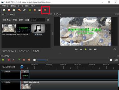 openshot-video-editor-028
