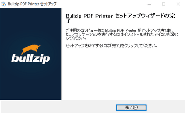 Bullzip Free PDF Printer-036