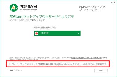 pdfsam-basic-003