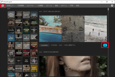 photoscape-x-006