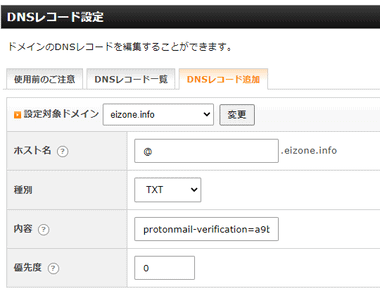 ProtonMail custom domain -049