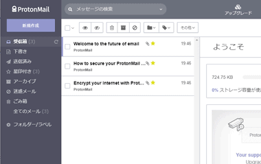 protonmail-encrypted-secure-email-010