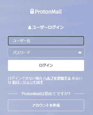 protonmail-encrypted-secure-email-013