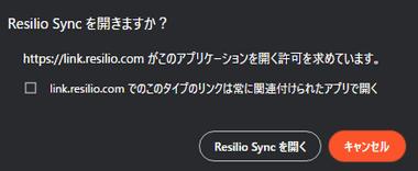 resiliosync-022