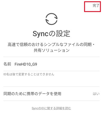 resilio-sync-android-002