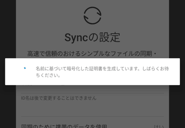 resilio-sync-android-004