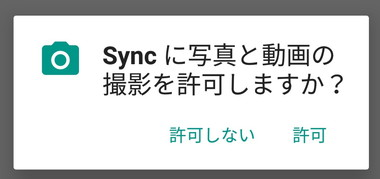 resilio-sync-android-020