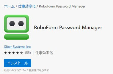 roboform-password-manager-014