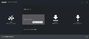 AMD Ryzen Windows7 Install -039