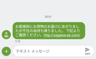 sagawa-sms002
