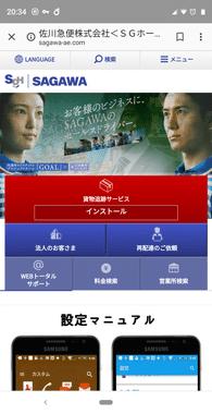 sagawa-sms003