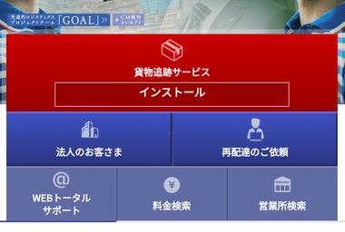 sagawa-sms004