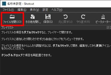 shotcut-video-editor-for-windows-016
