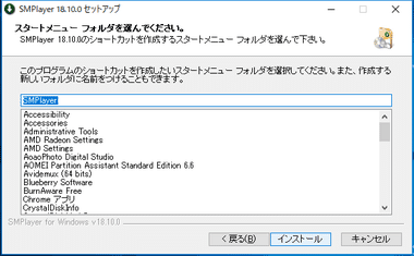 SMPlayer Free Media Player 009