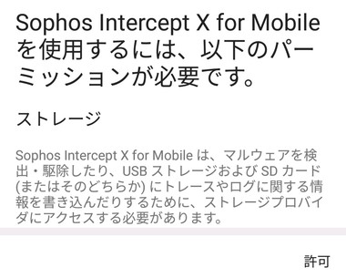 Sophos Intercept X for Mobile -003