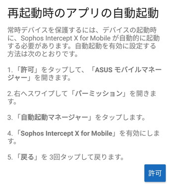 Sophos Intercept X for Mobile -010