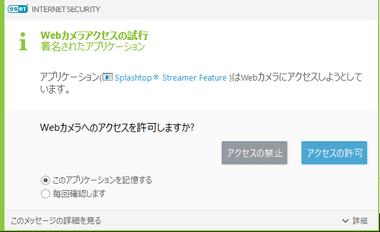 splashtop-personal-android013