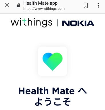 Withings Steel HR 006