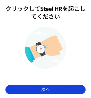 Withings Steel HR 018