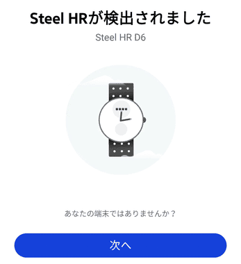 Withings Steel HR 020