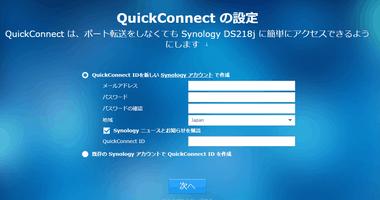 synology-diskstation-ds218-011