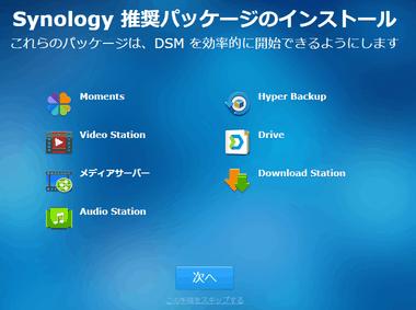 synology-diskstation-ds218-016