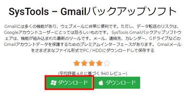 systools-gmail-backup-006