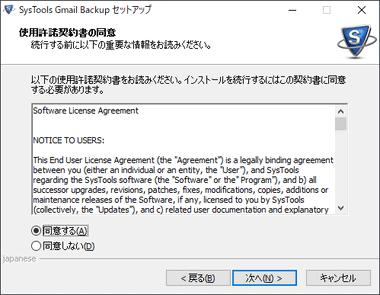 systools-gmail-backup-009