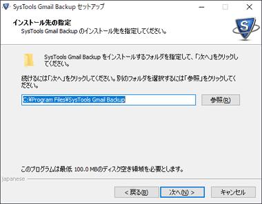 systools-gmail-backup-010