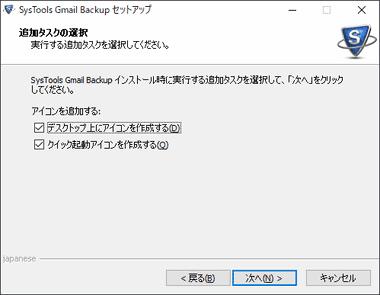 systools-gmail-backup-011