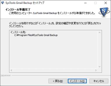systools-gmail-backup-012